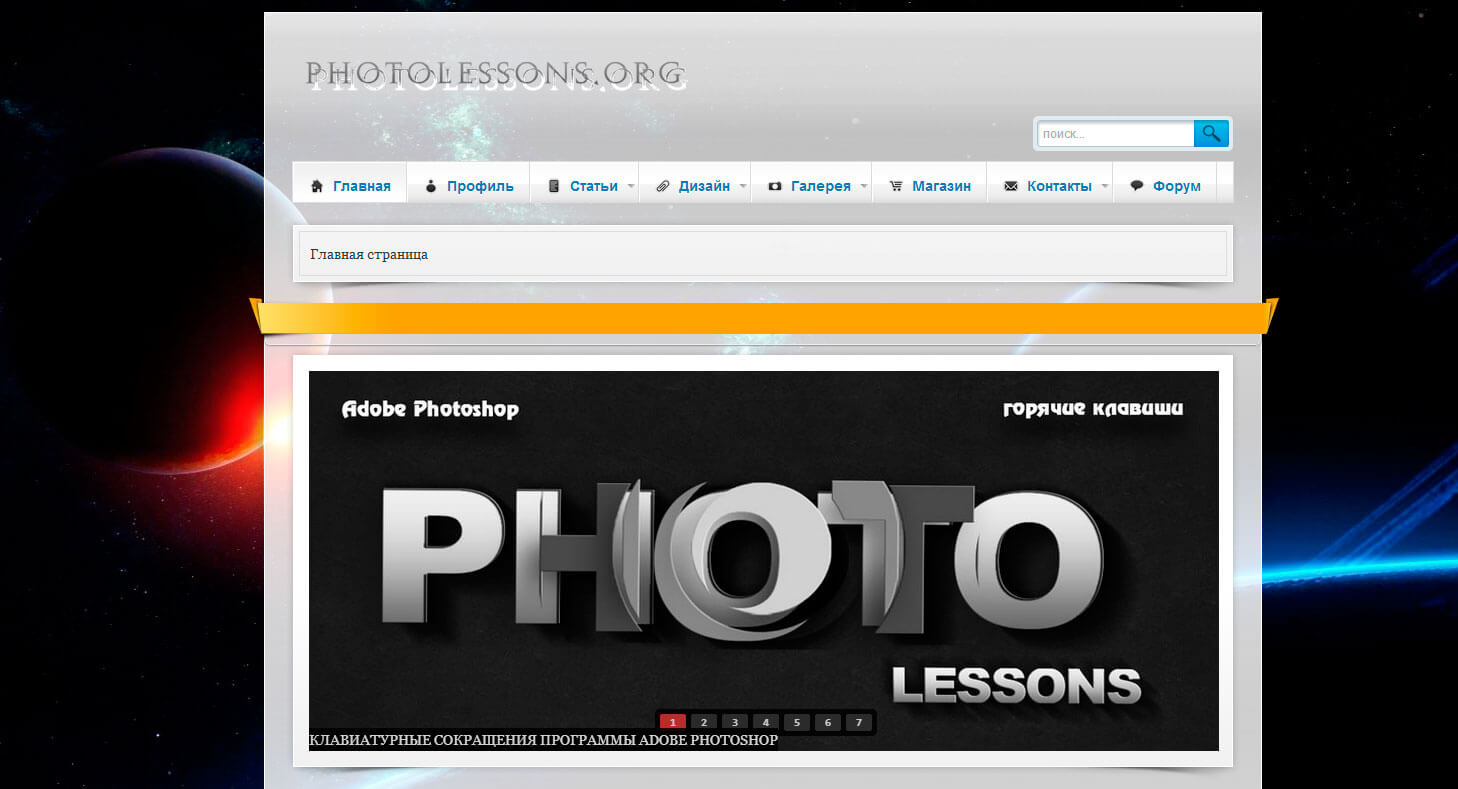 photolessons.org