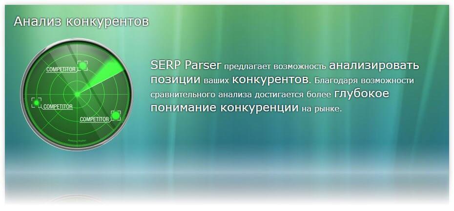 SERP Parser