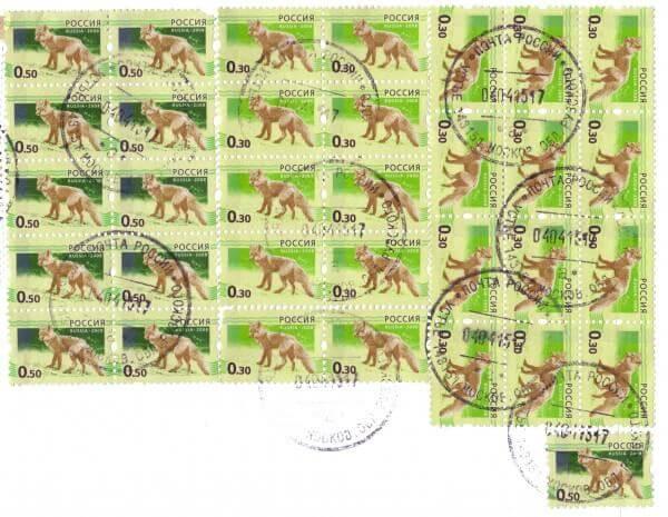 Почтовые марки по 50 и 30 копеек с высоким разрешением