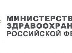 Эмблема Министерства здравоохранения Российской Федерации