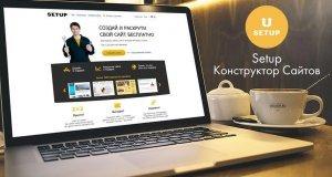 Онлайн конструктор сайтов SetUp