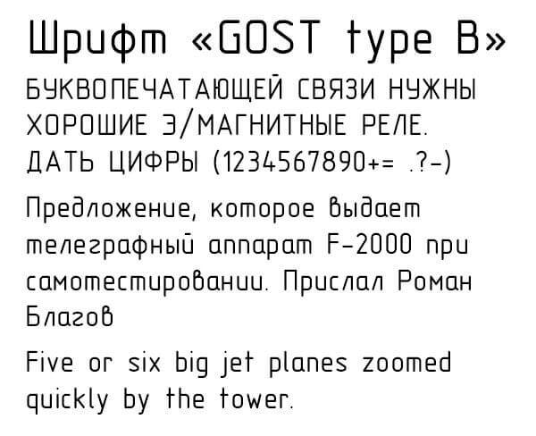 Шрифт ГОСТ для оформления чертежей