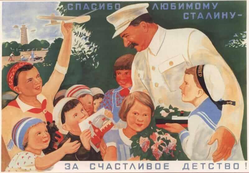 Спасибо любимому Сталину за счастливое детство