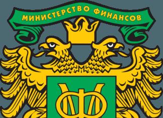 Эмблема Министерства финансов РФ