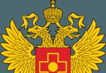 Векторная эмблема Федерального медико-биологического агентства (ФМБА)