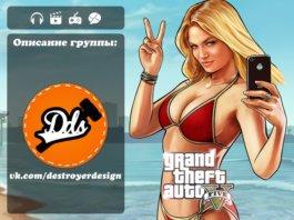 Меню GTA5 для ВКонтакте