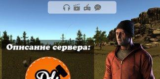 Меню Rust (ржавчина) для ВКонтакте