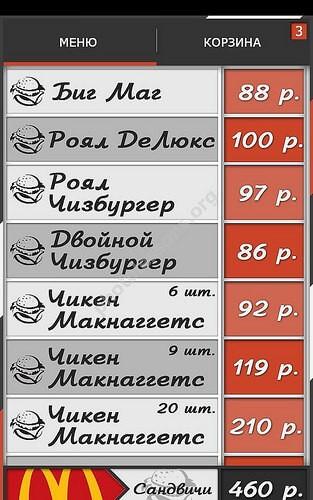 Дизайн меню в PSD