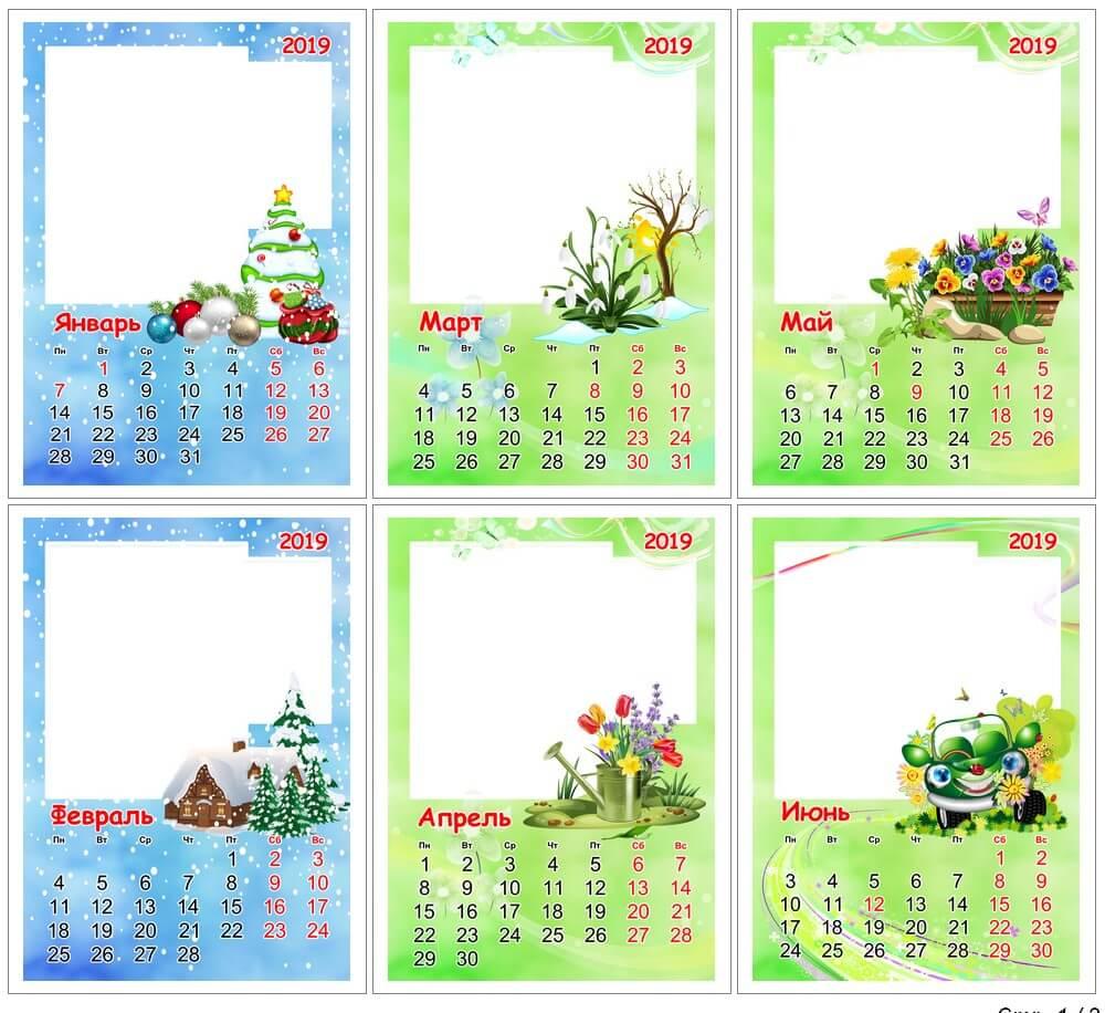 Настенный календарь 2019 года
