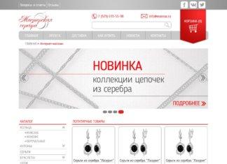 Шаблон PSD - интернет магазин бижутерии для Фотошоп