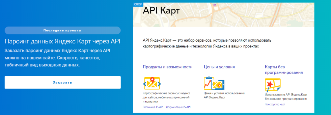API Яндекс Карт Парсинг