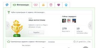 Накрутка голосов в Фотостране при помощи ZennoPoster