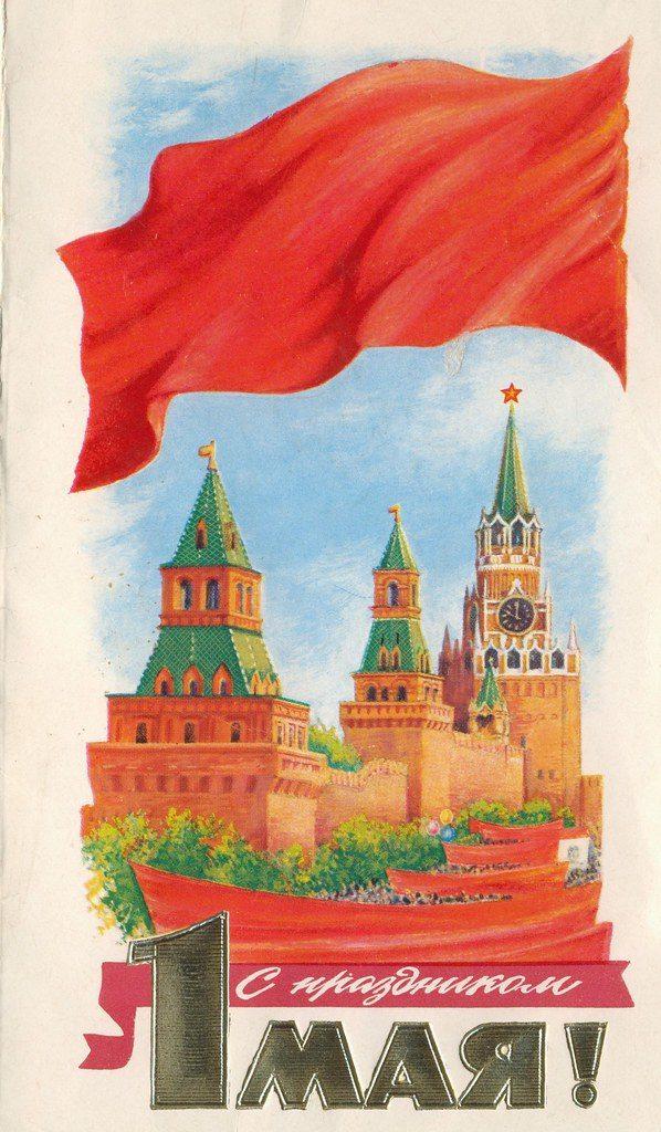Советская открытка на 1 мая
