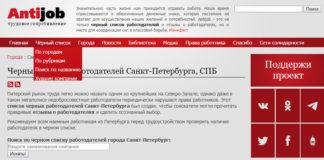 Как правильно искать вакансии в России