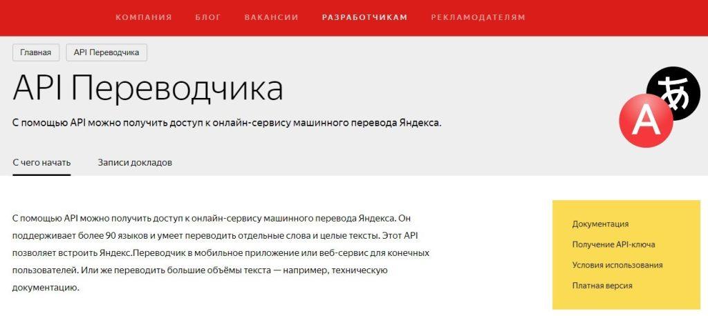 Перевод текста через сервис API Яндекса