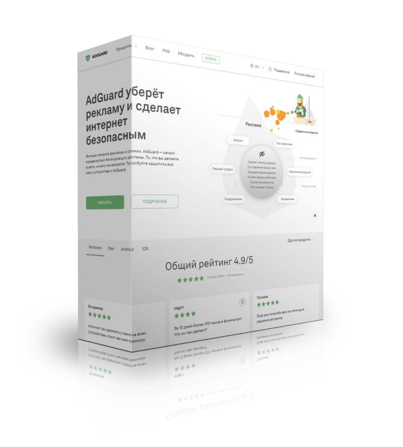 Adguard - программа для блокировки рекламы