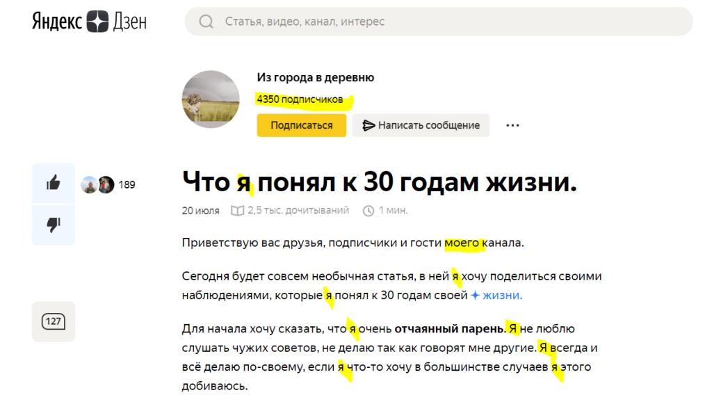 Яндекс Дзен - тупеем вместе