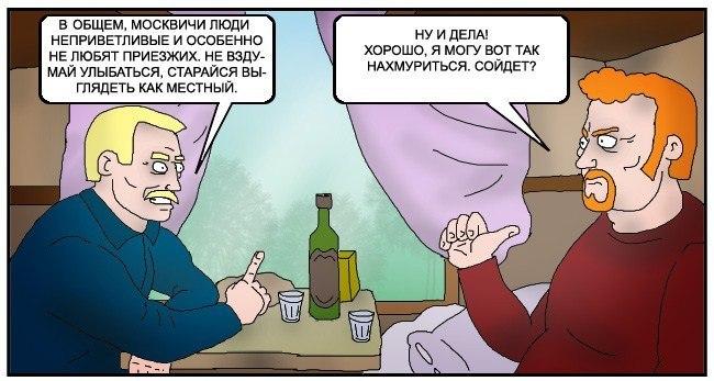 Почему все не любят москвичей или, вернее, за что!